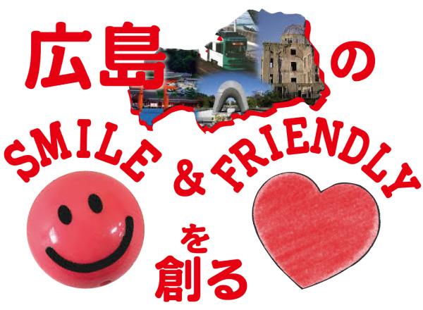 広島のSMILE&FRIENDLYを創る